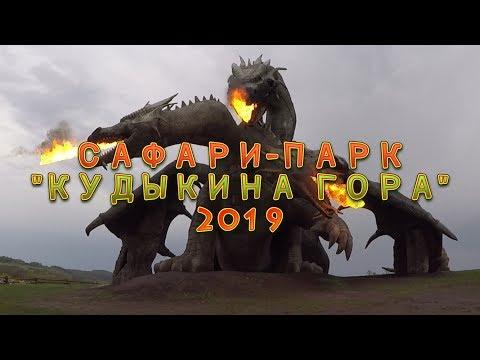 """Сафари-парк """"Кудыкина гора"""" 2019 г."""