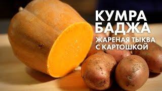 Кумра Баджа в исполнении Андрея Черепанова (жареная тыква и картошка)
