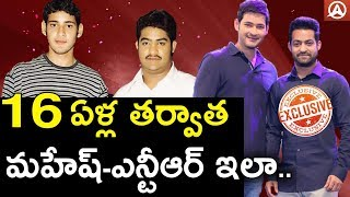 Mahesh Babu And Jr NTR Combination Pics | Exclu...