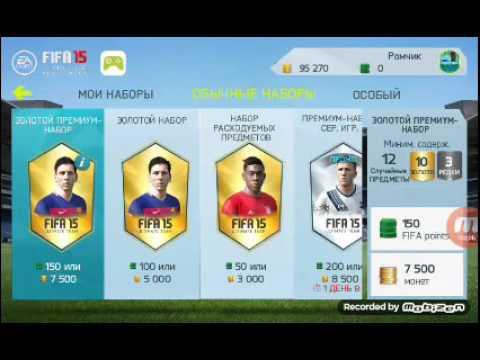 FIFA 15 Ultimate Team] Мхитарян не на запись. Где логика?