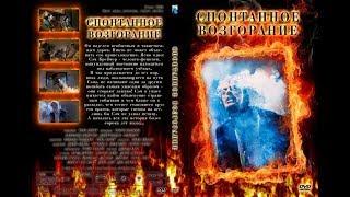 Спонтанное возгорание  жанр:фантастический триллер перевод Андрея Гаврилова
