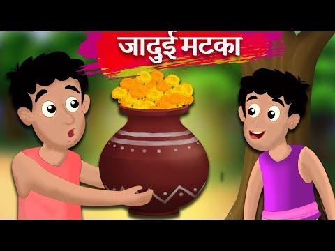 जादुई मटका | Magic Pot | Hindi Stories For Kids | Hindi Kahaniya | Moral Stories For Children