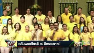 เฉลิมพระเกียรติ 70 ปี ครองราชย์ | 09-06-59 | ไทยรัฐเจาะประเด็น | ThairathTV