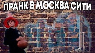 пранк в Москва сити | Карлсон | охрана смотрит гей порно | Kyranov prank