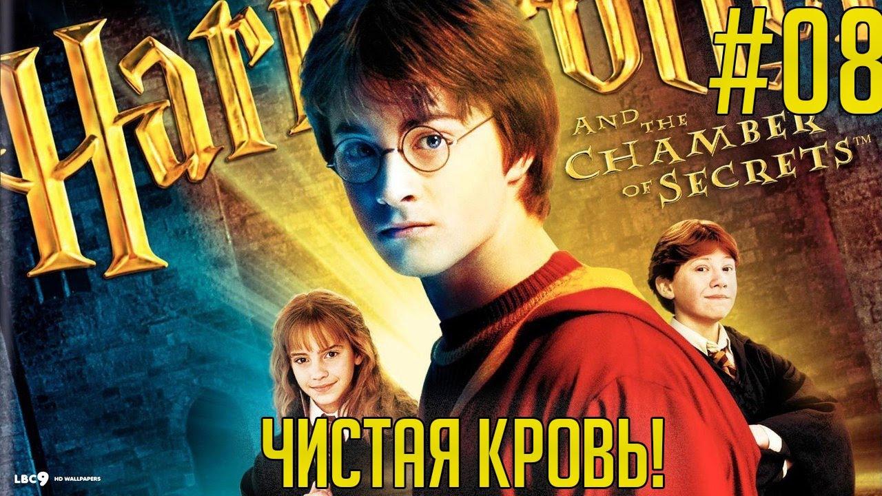 Гарри Поттер и Тайная Комната #08 - Чистая кровь! - YouTube