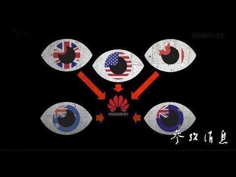 《石涛聚焦》「中央情报局-华为资金来自解放军 国安委 情报系统 国安部统筹」英媒曝光美国向『五眼联盟』提供-华为是中共全资企业 全球地域占据战略部队 直接证据 川普太老辣