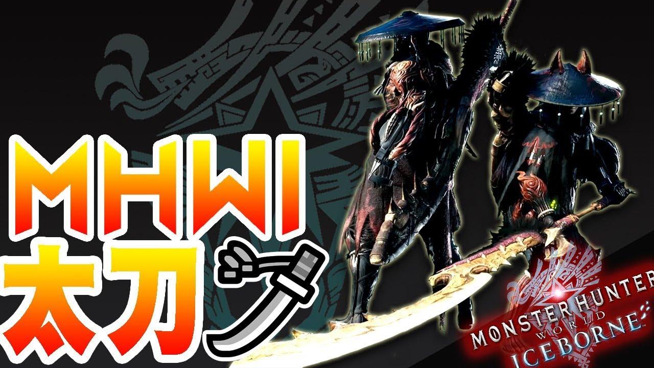 【魔物獵人世界冰原MHWI】IB太刀!-一把居合斬擊神爆威猛狂野萬分的武器!-使用說明概要+小教學 - YouTube