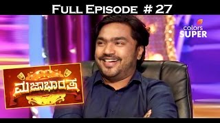 Majaa Bharatha - 5th April 2017 - ಮಜಾ ಭಾರತ - Full Episode