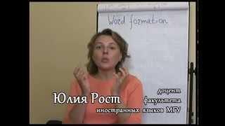 Английский язык. Урок 3. Словообразование