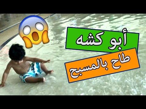 ابو كشه جاب العيد فينا 27# VLOG