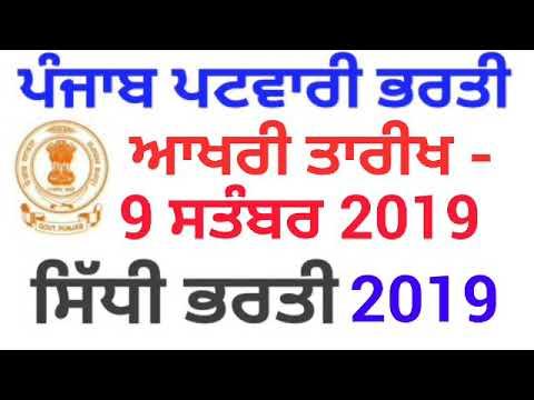 Punjab Patwari Recruitment 2019|Punjab Patwari Bharti 2019|Punjab Govt jobs  2019|Patwari Vacancy
