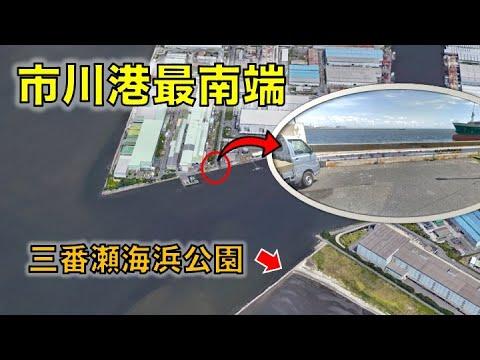 江戸川放水路 河口最下流、三番瀬向かいの釣り座