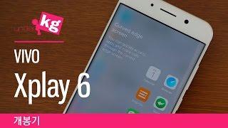 진정한 아이갤럭시: 비보 Xplay 6 개봉기 [4K]