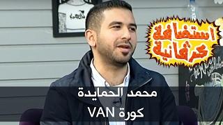 محمد الحمايدة - كورة Van