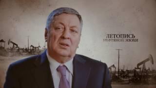 Летопись нефтяной эпохи, Владимир Школьник серия 11