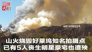 新闻时时报 | 山火烧毁好莱坞知名拍摄点,已有5人丧生明星豪宅也遭殃(20181109)