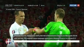 Валлийцы выбили сборную России с Евро