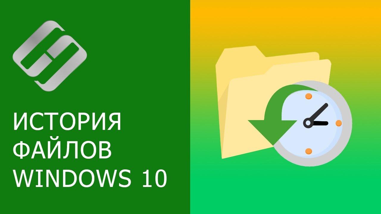 Как включить или отключить Историю Файлов в Windows 10 и 8, резервное копирование данных 📝📁💻