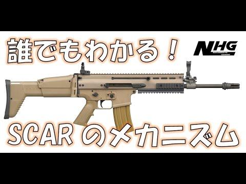 誰でもわかる! SCARのメカニズム!!  World of Guns: Gun Disassembly