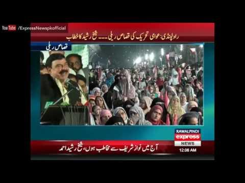 !!راولپنڈی ! عوامی تحریک کی قصاص ریلی میں شیخ رشید کا خطاب