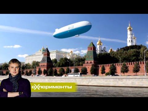 Дирижабли. Фильм 1   ЕХперименты с Антоном Войцеховским