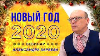 Скачать НОВОГОДНЯЯ ПРАКТИКА КАК ИЗМЕНИТЬ СВОЮ СУДЬБУ В 2020 АЛЕКСАНДР ЗАРАЕВ
