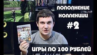 ПОПОЛНЕНИЕ КОЛЛЕКЦИИ #2 - ИГРЫ ДЛЯ PS3 ПО 100 РУБЛЕЙ!