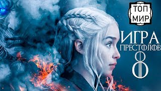 Игра Престолов (8 сезон 7 серия) → Промо-трейлер Game of Thrones