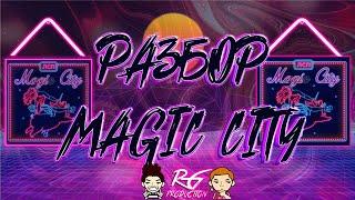 Разбор альбома 1 ЛСП MAGIC CITY
