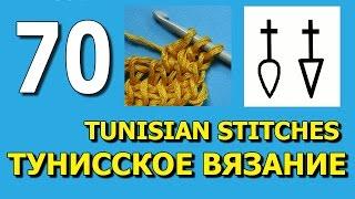 Урок тунисского вязания Tunisian crochet lesson 70