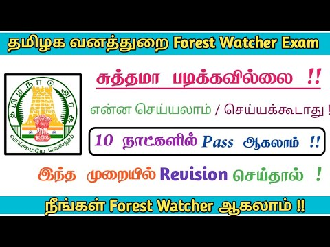 TNFUSRC Forest Watcher How to Prepare Pass Tips Tricks