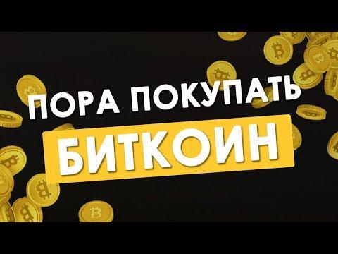 Пришла пора покупать биткоин. Что нужно знать начинающим криптоинвесторам