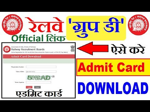 railway group d exam admit card download rrb recruitment 2018 exam date out  ssc admit card 2013 ranching.php #11