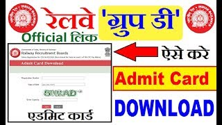 RAILWAY GROUP D EXAM ADMIT CARD DOWNLOAD // RRB RECRUITMENT 2018 EXAM DATE OUT