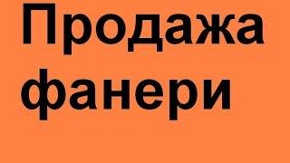 Ламинированные цены купить ламинированные фанеры днепропетровск недорого качественной(, 2015-07-30T14:54:20.000Z)
