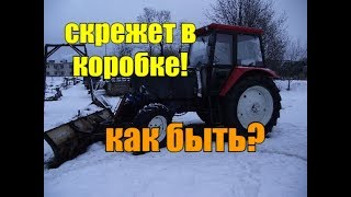 ТРАКТОР МТЗ//СКРЕЖЕТ В КОРОБКЕ//помоги советом