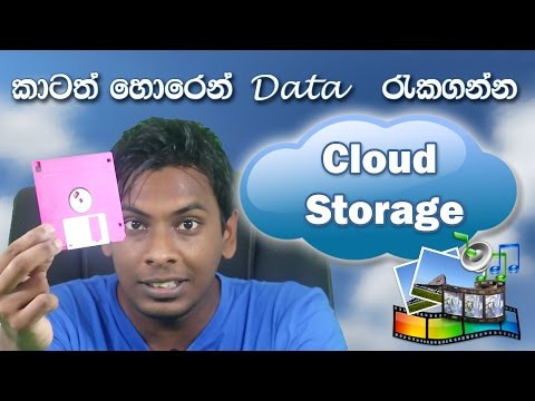 සිංහල Geek Show – What is Cloud Storage & Top Free Cloud Service 2016 in SInhala Sri lanka