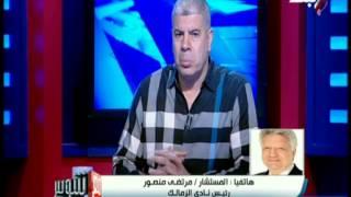 فيديو.. مرتضى منصور: