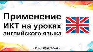 Применение ИКТ на уроках английского языка