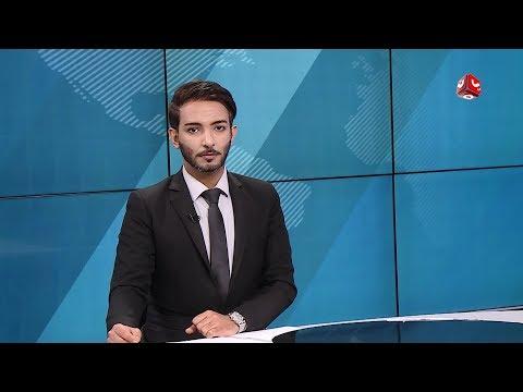 نشرة الاخبار | 20 - 01 - 2020 | تقديم اسامة سلطان | يمن شباب