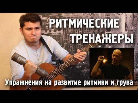 4 упражнения на развитие чувства ритма | Александр Фефелов