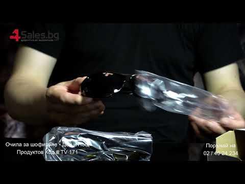Очила за дневно и нощно шофиране HD-Vision TV171 9