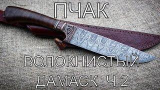 ПЧАК ВОЛОКНИСТЫЙ ДАМАСК ч 2