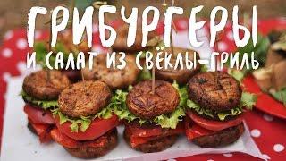 На пикник без мяса. Грибургеры и салат из свёклы-гриль