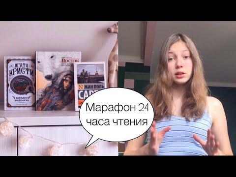 МАРАФОН 24 ЧАСА ЧТЕНИЯ/ Восток, Агата Кристи, Ставок больше нет