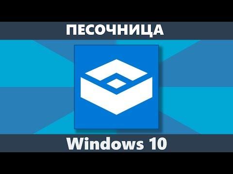 Песочница Windows 10 — как включить, настроить и пользоваться