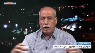 إسرائيل والفلسطينيون...حرب الأسماء