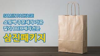 쇼핑백제작전문 삼진패키지