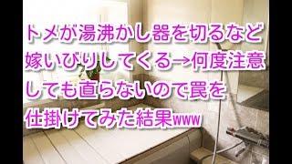 【スカッとする話 GJ】DQNトメが湯沸かし器を切るなど嫁いびりしてくる→...