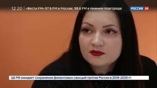 """""""Россия 24"""" о тренингах """"СЕКС.РФ"""""""